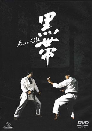 DVD黒帯2.jpg